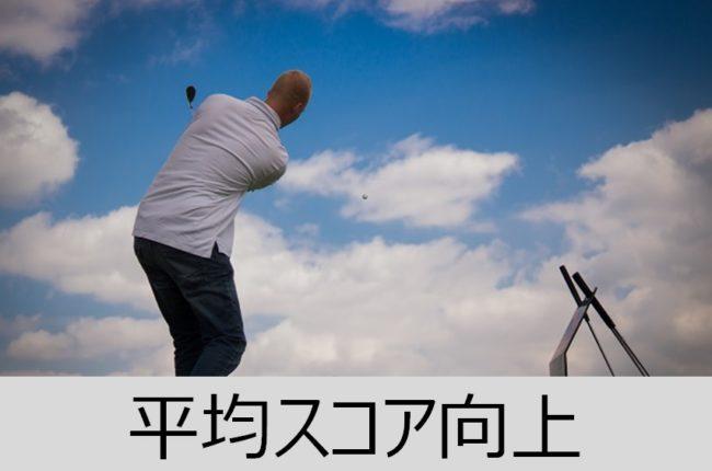 平均スコアを上げる方法:社会人ゴルフはベストスコアよりアベレージ勝負