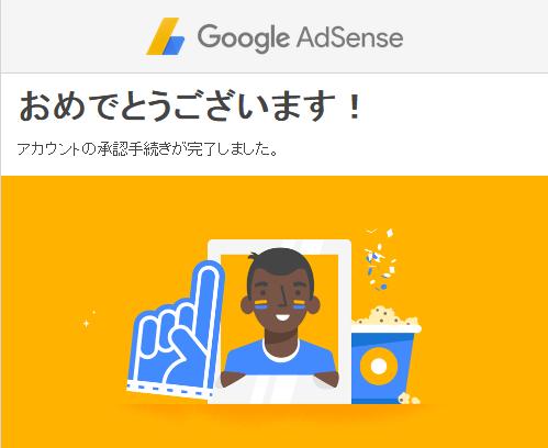 【2018年4月】Googleアドセンス審査。9時間で合格!