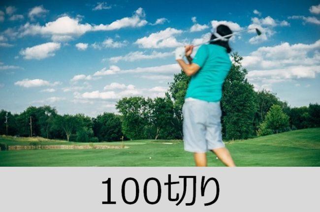 100切りのための欠点克服練習法:ドライバー・セカンド・ミドルパット