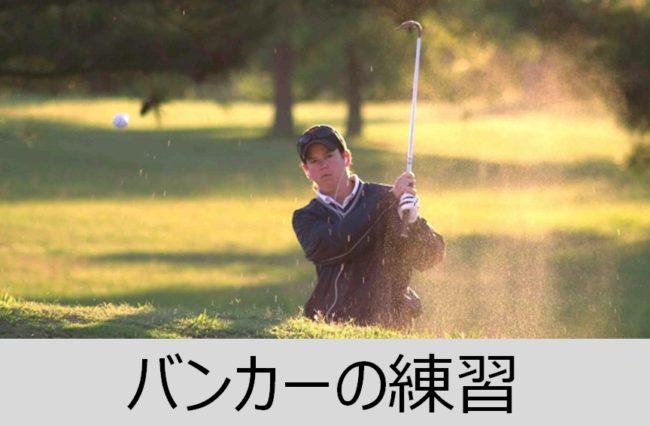 100切りを目指すゴルファーが練習場で出来るバンカーの練習法
