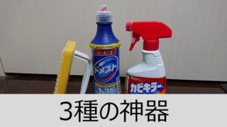 時短カビ取り術:パパが週1回の掃除で風呂をピカピカにする方法